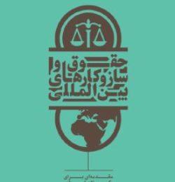 International Law and Mechanisms