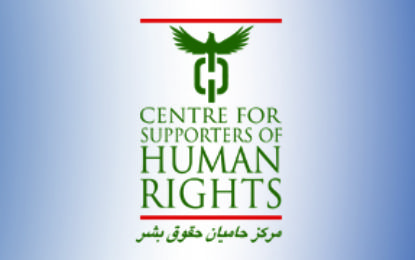 Situation of human rights in Iran in Esfand 1397 [February – March 2019]
